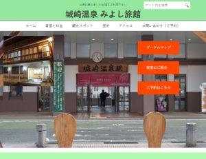miyoshi_top 884x682