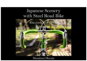 steel bike 901px waku