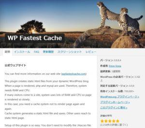 WP Fastest Cache 828x728