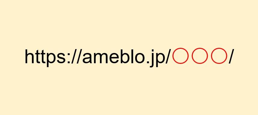ameblo 857x382