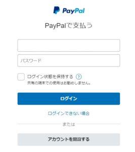 paypal_01 485x545